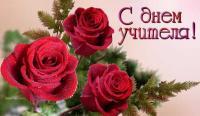 den_uchitelya_stihi_pozdravleniya1.jpg